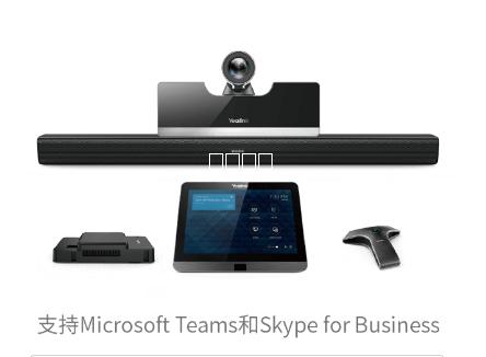 亿联MVC500视频会议,专为微软Teams,Skype for business打造的视频会议室系统